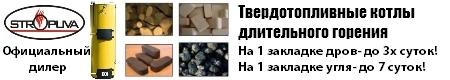 ТВЕРДОТОПЛИВНЫЕ КОТЛЫ STROPUVA В КАЗАНИ