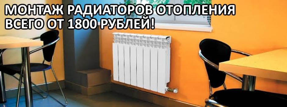 montazh_radiatorov_kazan