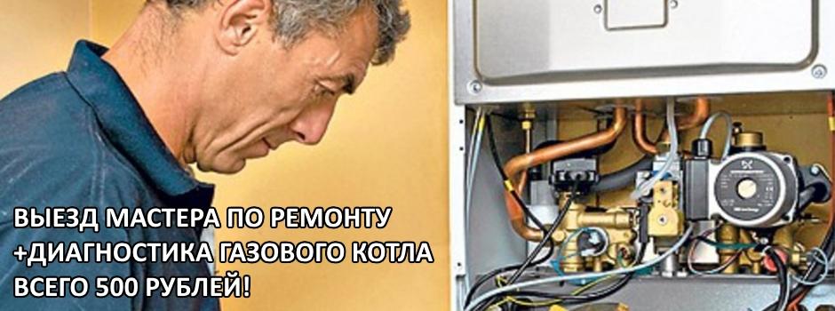 remont_kotlov_kazan