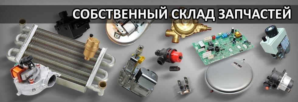 zapchasti_dlya_kotlov